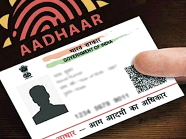 कहीं आपके आधार कार्ड डिटेल्स का गलत इस्तेमाल तो नहीं हो रहा है? घर बैठे ऐसे चेक करें|टेक & ऑटो,Tech & Auto - Dainik Bhaskar