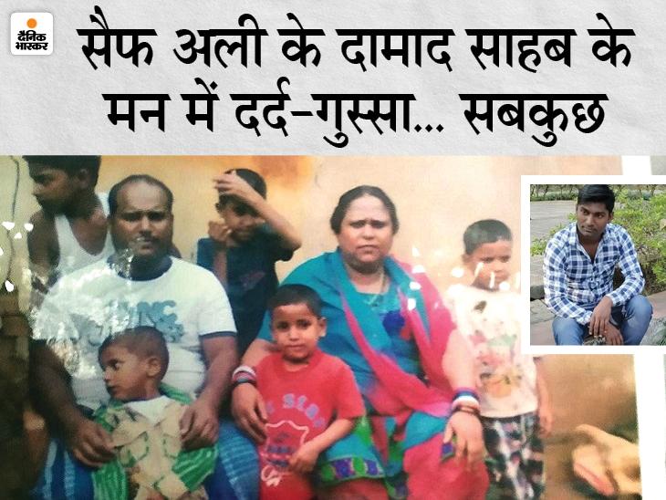 सैफ अली के परिजनों को 'भारत' का टीका मंजूर नहीं:बिहार में कोरोना से पहली मौत जिसकी, उसके बुजुर्ग मां-बाप ने नहीं ली वैक्सीन, रिश्तेदार भी कर रहे इनकार