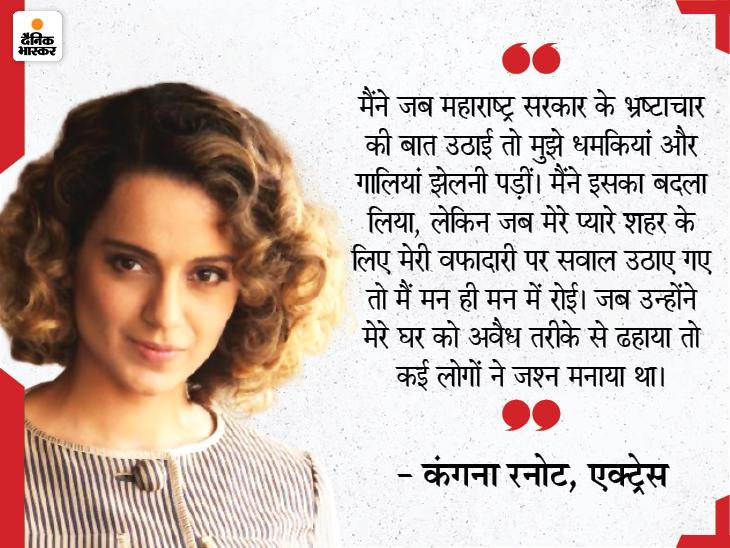 गृहमंत्री देशमुख पर लगे आरोप पर एक्ट्रेस ने कहा- साबित हुआ कि मैं सच्ची देशभक्त हूं, हरामखोर नहीं|बॉलीवुड,Bollywood - Dainik Bhaskar