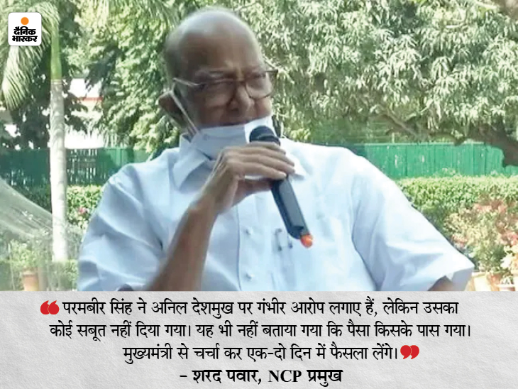 शरद पवार बोले- वझे की बहाली का फैसला परमबीर का था; जयंत पाटिल ने कहा- अनिल देशमुख के इस्तीफे का सवाल ही नहीं|देश,National - Dainik Bhaskar