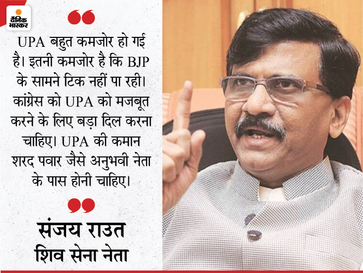 महाराष्ट्र का गठबंधन शिवसेना की राजनीतिक मजबूरी है; UPA की कमान सोनिया नहीं, शरद पवार के हाथ हो: संजय राउत देश,National - Dainik Bhaskar