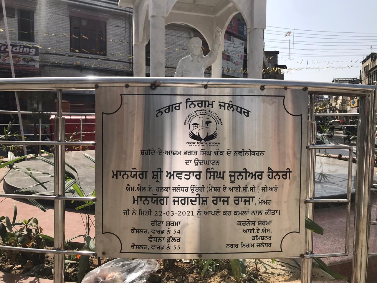 शहीद भगत सिंह चौक की बाउंड्री पर लगाया दूसरा उद्घाटन पत्थर
