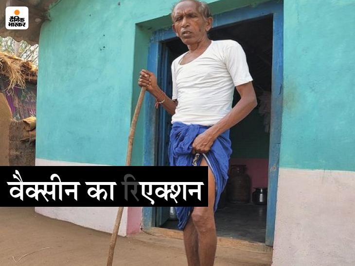 टीका लगवाने के अगले दिन हाथ-पैर में अकड़न, परिजनों ने कहा- वैक्सीन का असर; डॉक्टर बोले- हाई BP से हुई समस्या छत्तीसगढ़,Chhattisgarh - Dainik Bhaskar
