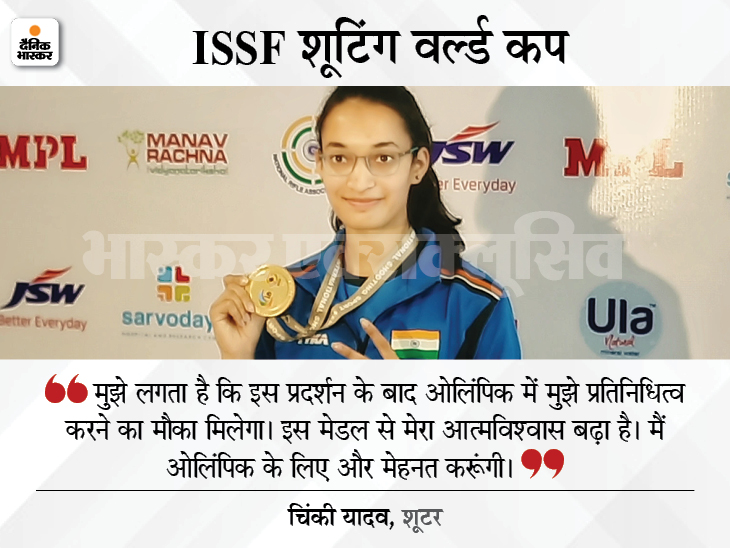भोपाल की शूटर चिंकी यादव ने कहा- पहला वर्ल्ड कप मेडल जीतकर खुश हूं, टॉप शूटर मनु और राही के होने से दबाव नहीं था|स्पोर्ट्स,Sports - Dainik Bhaskar