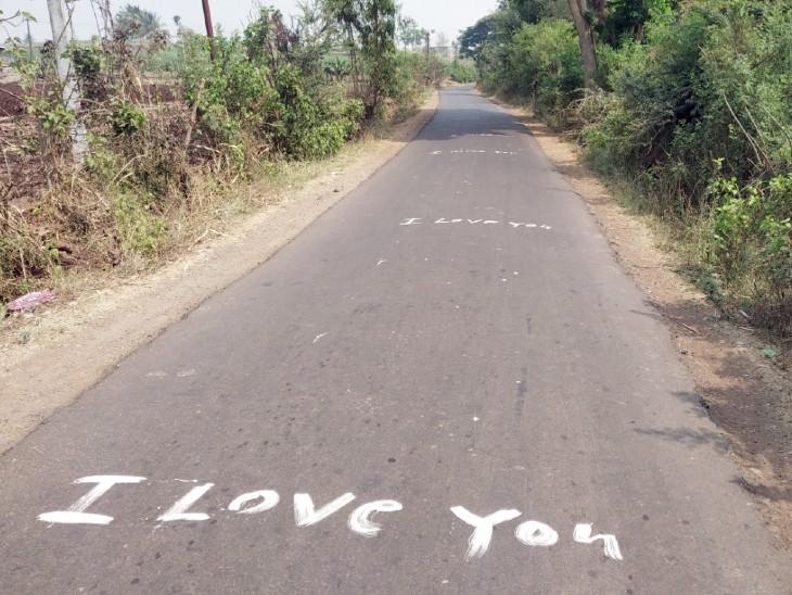 जयसिंहपुर से धरणगुत्ती मार्ग पर तकरीबन ढाई किलोमीटर तक प्यार का इजहार किया गया था। - Dainik Bhaskar