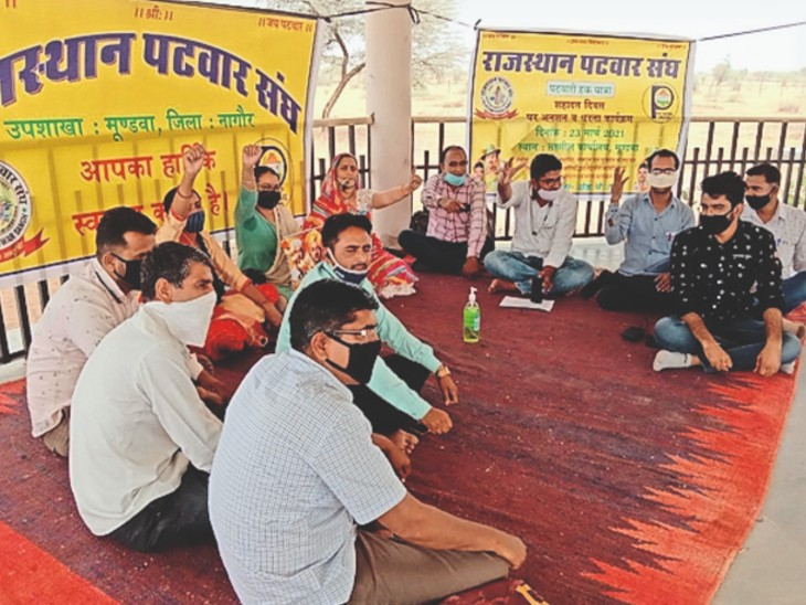 मूण्डवा, तहसील में अनशन पर बैठे पटवारी। - Dainik Bhaskar
