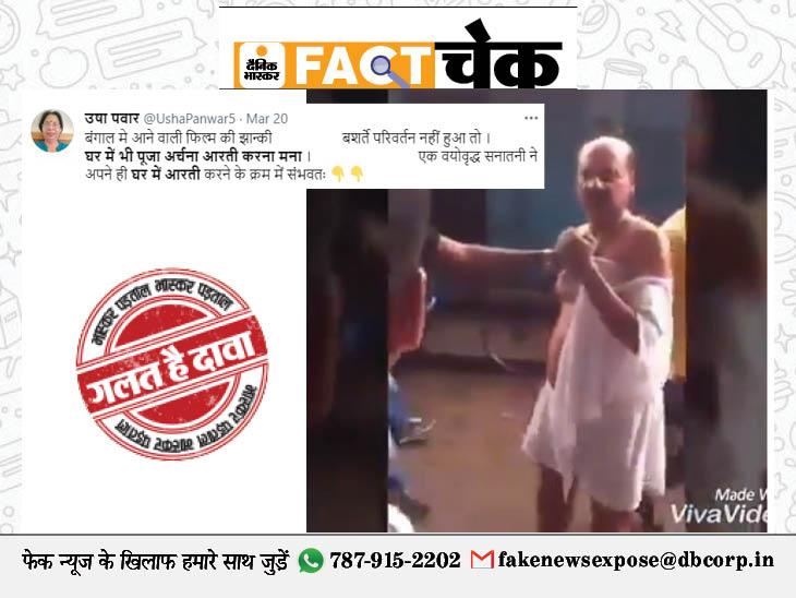 पश्चिम बंगाल की घटना, घर में पूजा करने पर बुजुर्ग व्यक्ति को लोगों ने पीटा; जानिए इस वायरल वीडियो का सच|फेक न्यूज़ एक्सपोज़,Fake News Expose - Dainik Bhaskar