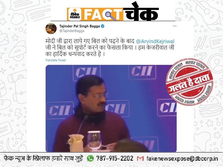 भाजपा प्रवक्ता तेजिंदर बग्गा का दावा सीएम अरविंद केजरीवाल का कृषि बिल को समर्थन, सोशल मीडिया पर शेयर किया वीडियो; जानिएइसका सच|फेक न्यूज़ एक्सपोज़,Fake News Expose - Dainik Bhaskar