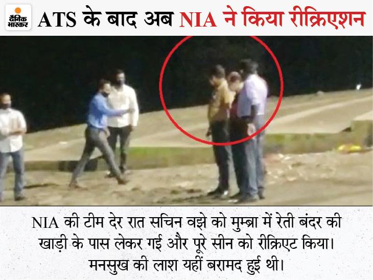 NIA गिरफ्तार किए गए शिंदे और गोरे को वझे के सामने बैठाकर पूछताछ करेगी, आरोपी दाऊद एंगल से केस भटकाना चाहता था|महाराष्ट्र,Maharashtra - Dainik Bhaskar
