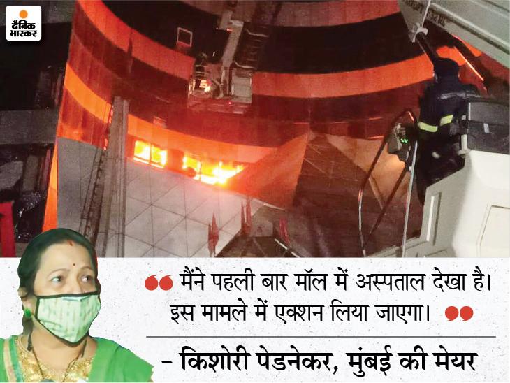 कोविड हॉस्पिटल में आग से 10 लोगों की मौत, पुलिस कमिश्नर ने कहा- मैनेजमेंट की लापरवाही सामने आई|देश,National - Dainik Bhaskar