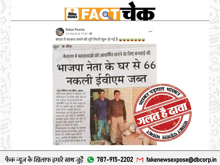 बंगाल में भाजपा नेता के घर से 66 नकलीईवीएमजब्त? जानिए क्या है इस वायरल पोस्ट की सच्चाई|फेक न्यूज़ एक्सपोज़,Fake News Expose - Dainik Bhaskar