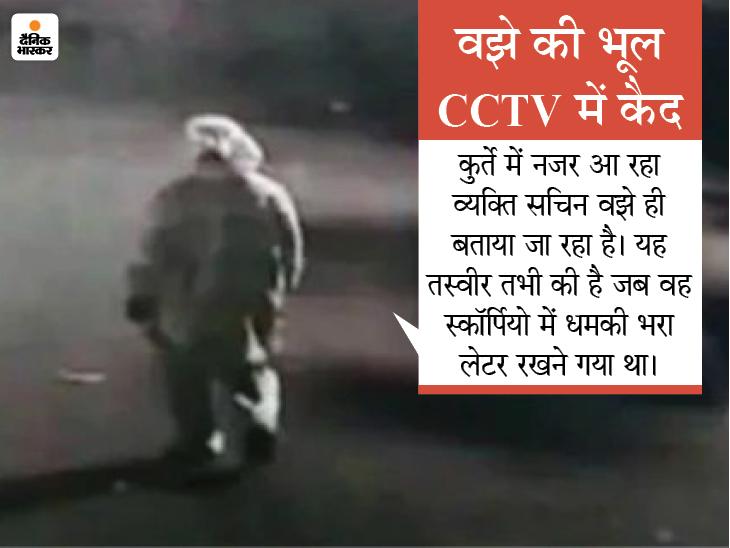 NIA जांच में नया खुलासा- वझे स्कॉर्पियो में धमकी वाला लेटर रखना भूल गया था, दोबारा मौके पर पहुंचा तो CCTV में कैद हुआ|महाराष्ट्र,Maharashtra - Dainik Bhaskar
