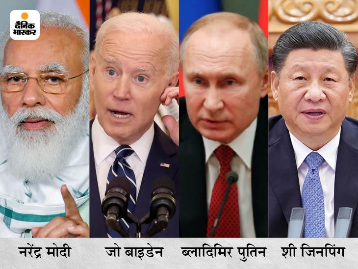 अमेरिकी राष्ट्रपति बाइडेन ने मोदी समेत 40 वर्ल्ड लीडर्स को न्यौता भेजा; इसमें जिनपिंग और पुतिन का नाम भी शामिल|विदेश,International - Dainik Bhaskar