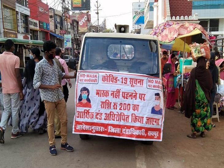 रायपुर के बाजारों में घूम-घूमकर लोगों को नगर निगम की टीम जागरुक कर रही है।