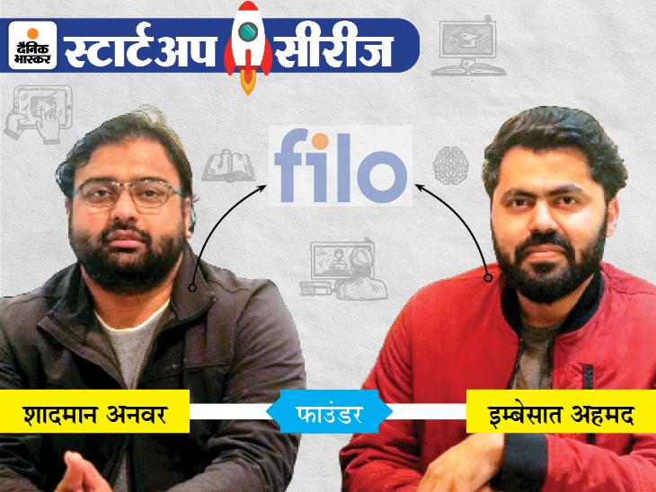 मोबाइल पर एक क्लिक और 60 सेकेंड में ट्यूटर हाजिर; दो IITians अपने स्टार्टअप से आसान बना रहे पढ़ाई DB ओरिजिनल,DB Original - Dainik Bhaskar