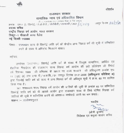 राष्ट्रीय ओबीसी आयोग को भेजी गई सिफारिशी चिट्ठी