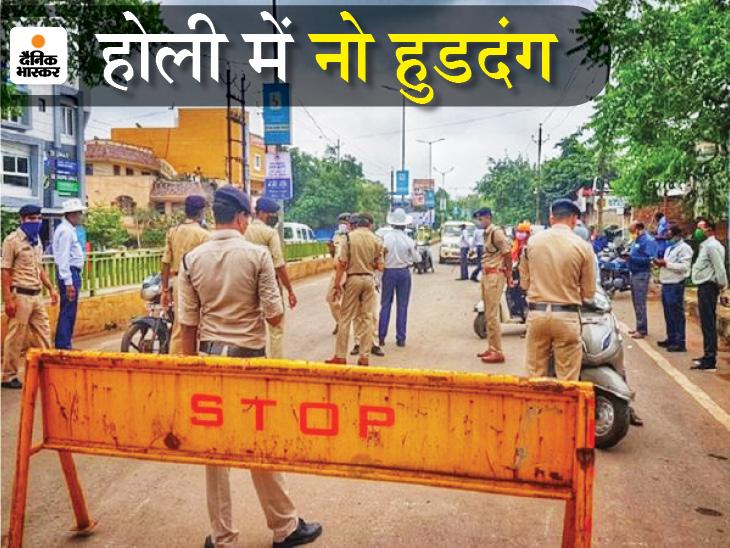 कोरोना को लेकर धारा-144 लागू, उल्लंघन करने पर होगी सख्त कार्रवाई; ट्रिपलिंग की तो बाइक होगी जब्त|दुर्ग,Durg - Dainik Bhaskar