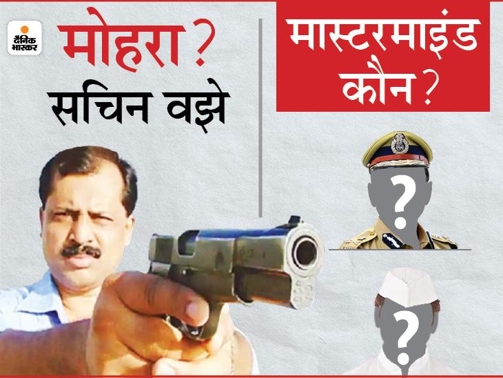 NIA की एंट्री से कैसे बची सचिन वझे की जान; क्या अपने ही जाल में उलझ गया है मुंबई पुलिस का एक्स-कॉप?|देश,National - Dainik Bhaskar