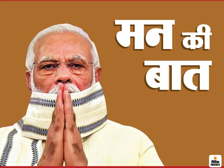 मन की बात में बंगाल, असम, तमिलनाडु और केरल का जिक्र; कृषि में आधुनिकता की बात कर किसानों को भी साधा|देश,National - Dainik Bhaskar