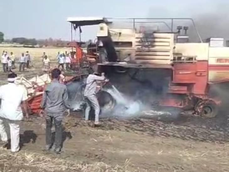 खेत में लगी आग से फसल काट रहा हार्वेस्टर भी जल गया।