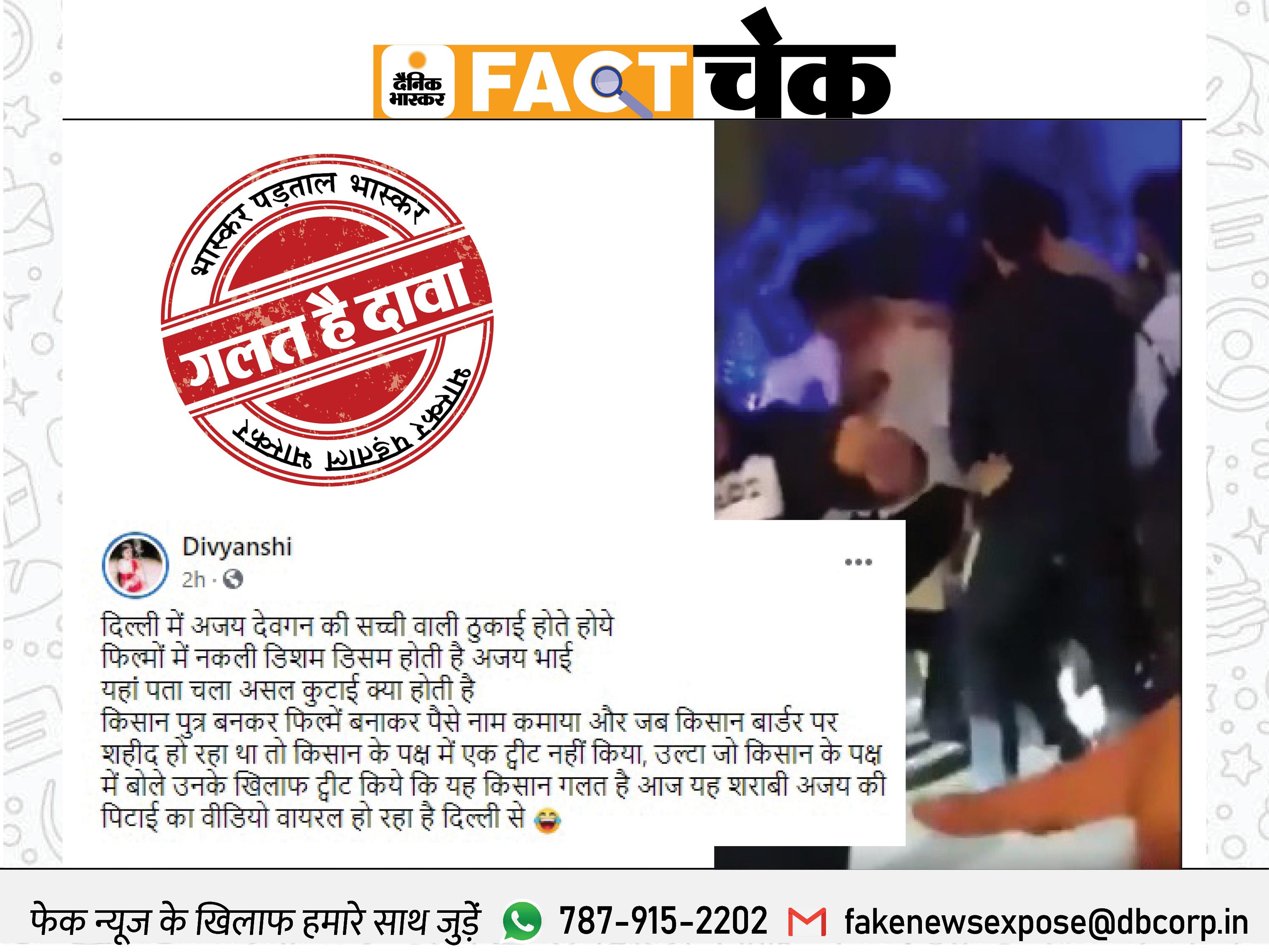 अजय देवगन के साथ दिल्ली में किसान समर्थकों ने की मारपीट? जानिए इस वायरल वीडियो का सच फेक न्यूज़ एक्सपोज़,Fake News Expose - Dainik Bhaskar