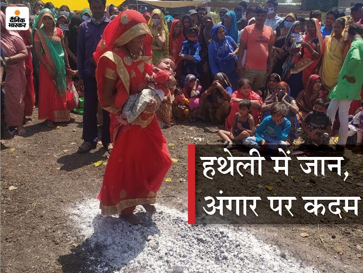 40 डिग्री तापमान में गोद में बच्चा लिए 12 फीट तक अंगारों पर चलीं आदिवासी महिलाएं, बांस की लकड़ी पर हवा में घूमे पुरुष|धार,Dhar - Dainik Bhaskar