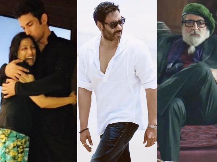 चांद को देख सुशांत की बहन को आई उनकी याद, अजय के जन्मदिन पर आएगा 'RRR' से उनका फर्स्ट लुक, कोरोना के चलते पोस्टपोन हुई 'चेहरे'|बॉलीवुड,Bollywood - Dainik Bhaskar