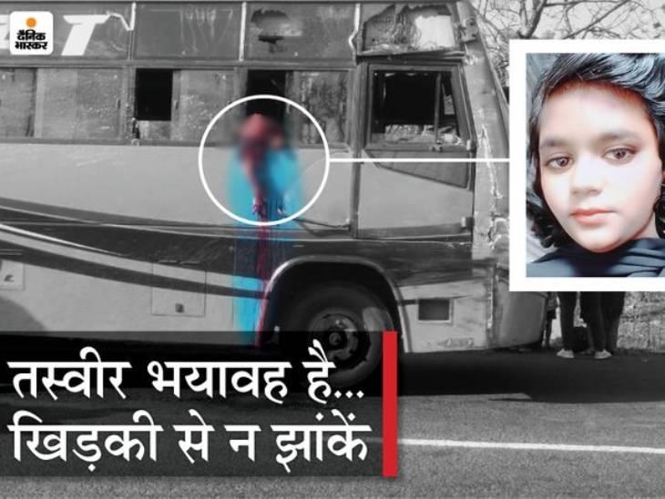 11 साल की बच्ची ने उल्टी करने के लिए सिर बस से बाहर निकाला, ट्रक की टक्कर से सिर धड़ से अलग हुआ; मां कहती रही- जोड़ दो बेटी का सिर|मध्य प्रदेश,Madhya Pradesh - Dainik Bhaskar