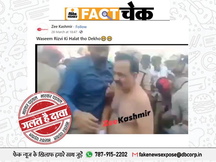 कुरान की 26 आयतों को हटाने की मांग करने वाले वसीम रिजवी को लोगों ने पीटा? जानिए इस वीडियो का सच|फेक न्यूज़ एक्सपोज़,Fake News Expose - Dainik Bhaskar