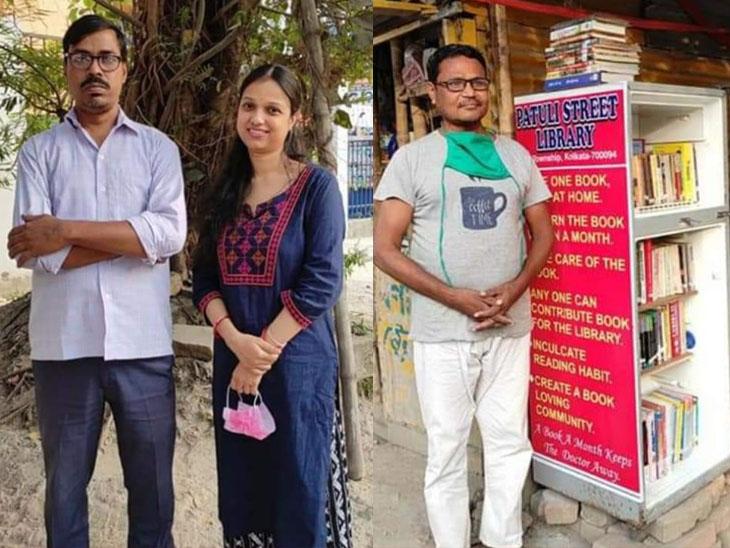 कोलकाता के एक कपल ने की फ्री स्ट्रीट लाइब्रेरी की शुरुआत, फ्रिज से बनाई बुकशेल्फ और किताबें घर ले जाने की सुविधा भी दी लाइफस्टाइल,Lifestyle - Dainik Bhaskar