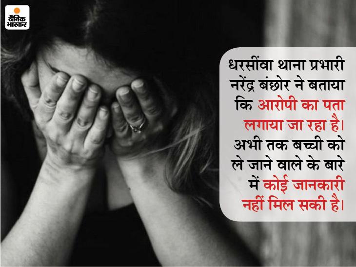 रायपुर में MP के मजदूर की बेटी को उठा ले गया दुष्कर्मी; शोर न मचाए, इसलिए मुंह में भर दिया अंडा रायपुर,Raipur - Dainik Bhaskar