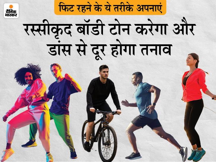 वजन घटाने और बॉडी को शेप में रखने के लिए रस्सीकूद, जुम्बा और स्पोर्ट्स एक्टिविटी अपने रूटीन में शामिल करें|लाइफ & साइंस,Happy Life - Dainik Bhaskar