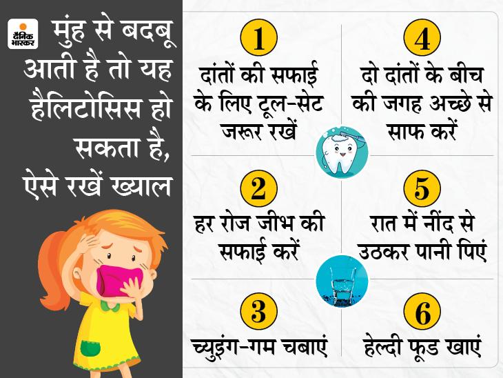 रात में ब्रश करने के बाद भी सुबह मुंह से बदबू आती है? नींद में मुंह सूखने से हो सकता है ऐसा, बचने के लिए अपनाएं ये 6 टिप्स|ज़रुरत की खबर,Zaroorat ki Khabar - Dainik Bhaskar