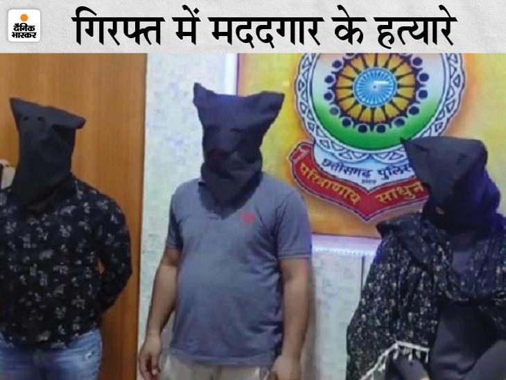 जेल से छूटे तो जमानत के लिए उधार दिए 5 लाख रुपए वापस करने का बना रहे थे दबाव, परेशान होकर रेत दिया गला; युवती सहित 3 गिरफ्तार छत्तीसगढ़,Chhattisgarh - Dainik Bhaskar