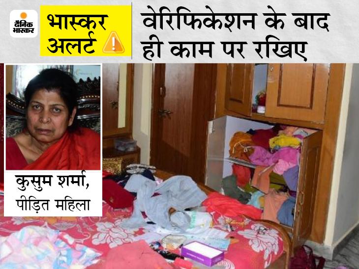 जिस नौकर ने रखवाया था उसी ने की वारदात, बिहार से पकड़ाया, लूट की रकम से खरीदा DJ सेट, 2 नौकरों ने मकान मालिक को बंधक बनाकर लूटा था|जयपुर,Jaipur - Dainik Bhaskar