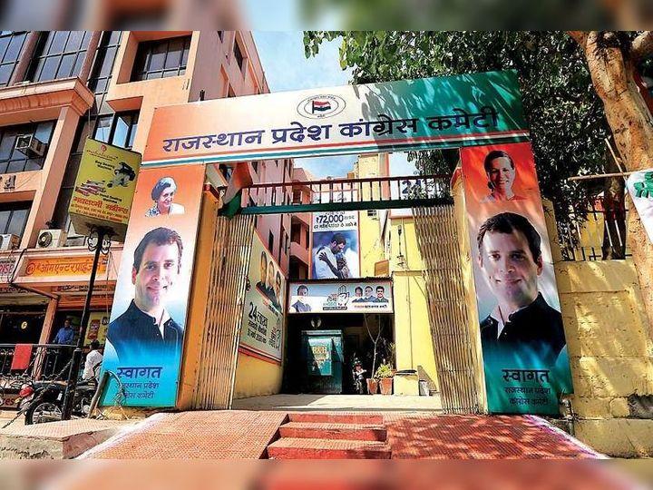 10 महीने से भंग है पार्टी की कार्यकारिणी; जो खुद किसी पद पर नहीं हैं वे दूसरों की नियुक्तियां कर रहे, जयपुर में सामने आया मामला|जयपुर,Jaipur - Dainik Bhaskar