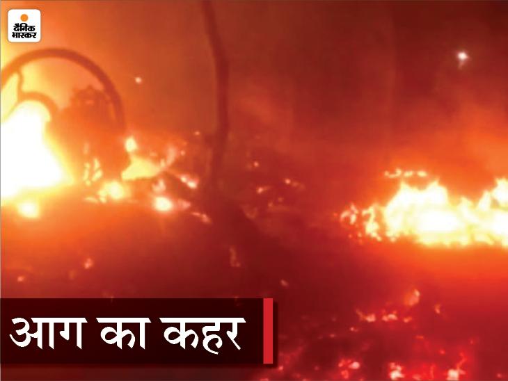 अब समस्तीपुर में गैस सिलेंडर फटा; भीषण आग में सास-बहू समेत 3 जलकर राख, दर्जनों घर खाक|समस्तीपुर,Samastipur - Dainik Bhaskar