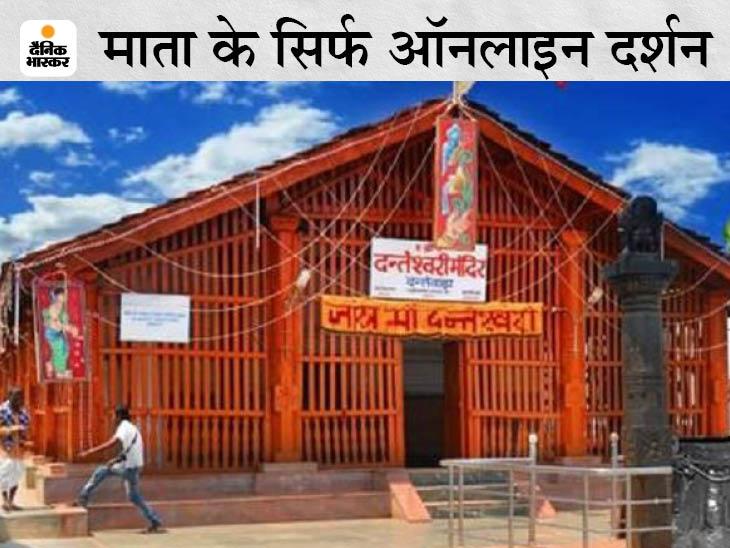 दंतेवाड़ा स्थित मां दंतेश्वरी मंदिर में 9 दिन होंगे आयोजन, लेकिन श्रद्धालुओं के प्रवेश पर रोक; फोटो भी ली तो 1000 रुपए जुर्माना छत्तीसगढ़,Chhattisgarh - Dainik Bhaskar