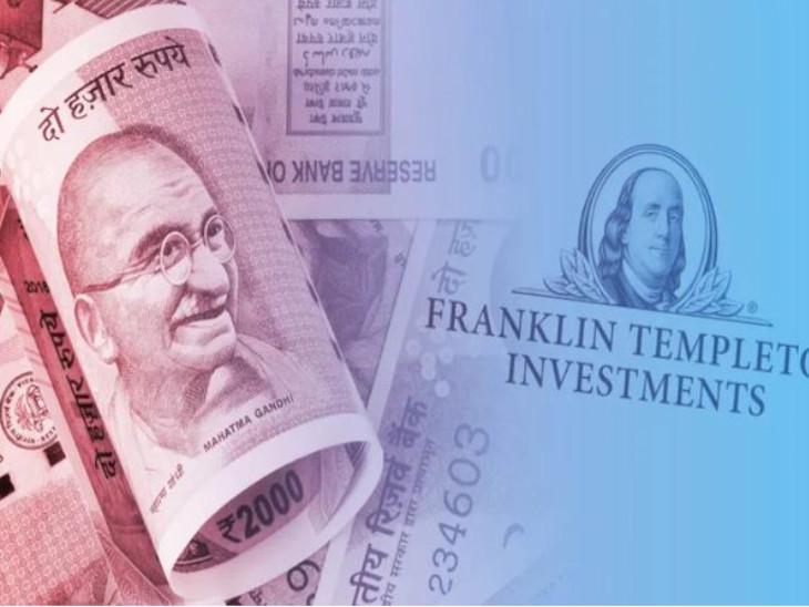 फ्रैंकलिन टेंपलटन ने कहा- भारत को छोड़कर जाने की कोई योजना नहीं, जांच में कर रहे पूरा सहयोग|बिजनेस,Business - Dainik Bhaskar