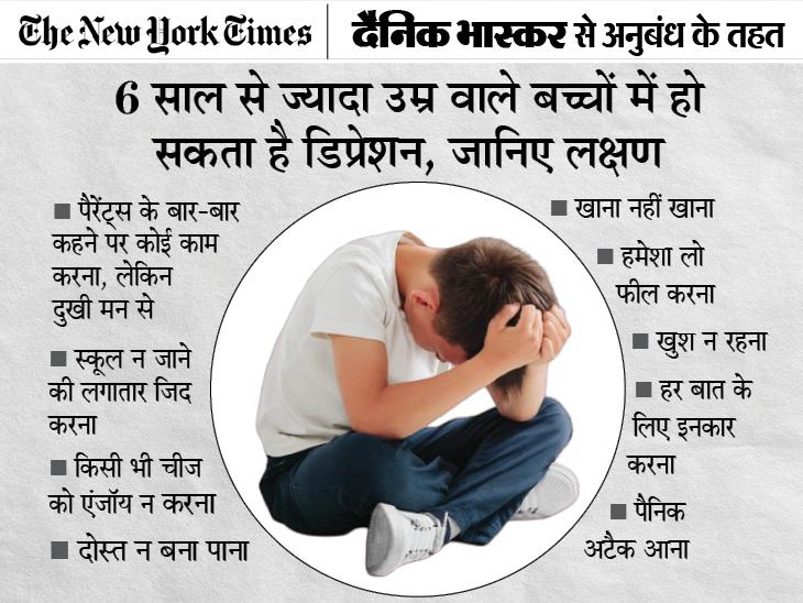 अटेंशन न मिलने की वजह से भी बच्चों में होता है डिप्रेशन, टीवी और इंटरनेट से मिल जाता है सुसाइड का ऑप्शन ज़रुरत की खबर,Zaroorat ki Khabar - Dainik Bhaskar