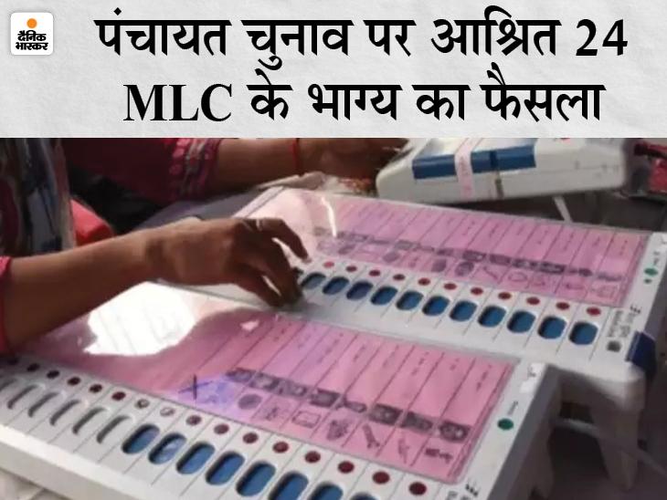 मई में होना है पंचायत चुनाव, 16 जुलाई तक खाली हो जाएंगी 24 MLC की सीटें, एक भी चुनाव टला तो दोनों होंगे प्रभावित बिहार,Bihar - Dainik Bhaskar