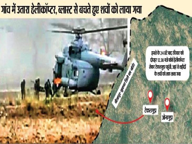 24 घंटे तक पड़े रहे शहीदों के शव; बाहर नक्सलियों की घेराबंदी, हेलीकॉप्टर पहुंचा तब भी किया ब्लास्ट|रायपुर,Raipur - Dainik Bhaskar