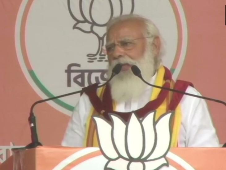 Prime Minister Narendra Modi said- Mamta didi is convinced that her Muslim vote bank has also come out of her hands. | मोदी ने कहा- ममता दीदी को यकीन हो गया है कि उनका मुस्लिम वोट बैंक भी उनके हाथ से निकल गया है
