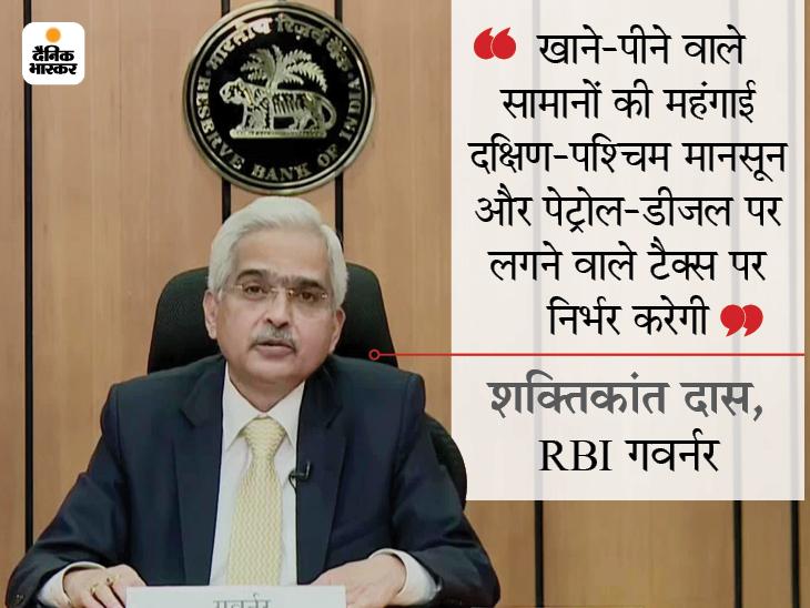 रिजर्व बैंक ने दरों में नहीं किया कोई बदलाव, आपके होम और ऑटो लोन की EMI पहले जैसी ही रहेगी बिजनेस,Business - Dainik Bhaskar