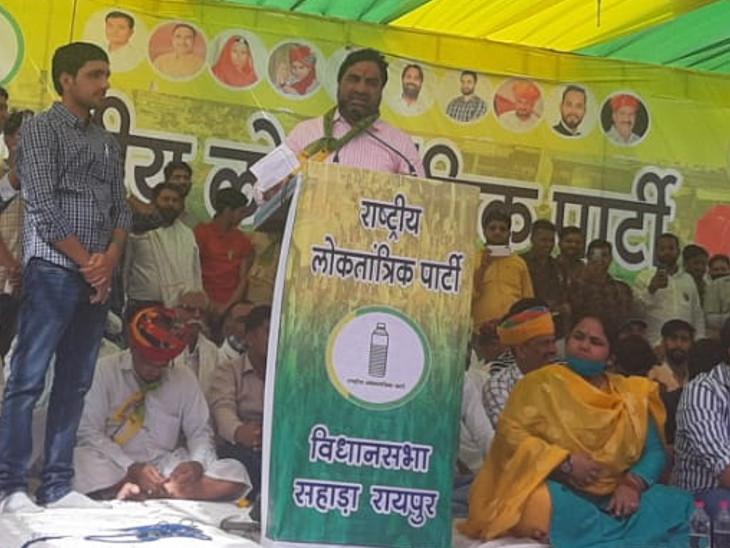 बोले- कांग्रेस और भाजपा दोनों तानाशाही कर रहे, इसउपचुनाव में जवाब देने का समय|राजस्थान,Rajasthan - Dainik Bhaskar