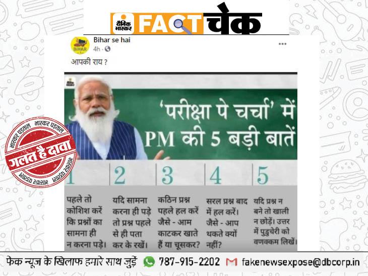 दैनिक भास्कर के नाम से PM मोदी की 'परीक्षा पे चर्चा' का फेक टेम्प्लेट वायरल; जानिए इसकी सच्चाई फेक न्यूज़ एक्सपोज़,Fake News Expose - Dainik Bhaskar
