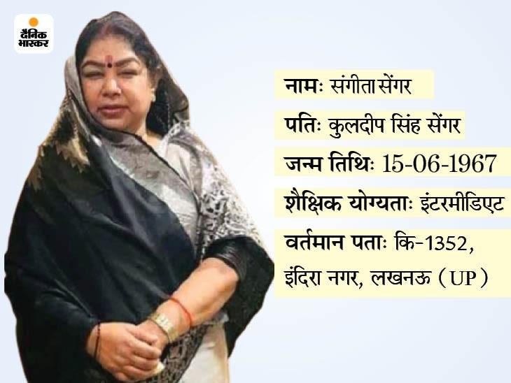 उन्नाव दुष्कर्म केस में सजायाफ्ता पूर्व MLA कुलदीप सेंगर की पत्नी को BJP ने दिया टिकट, लड़ेगी जिला पंचायत का चुनाव कानपुर,Kanpur - Dainik Bhaskar