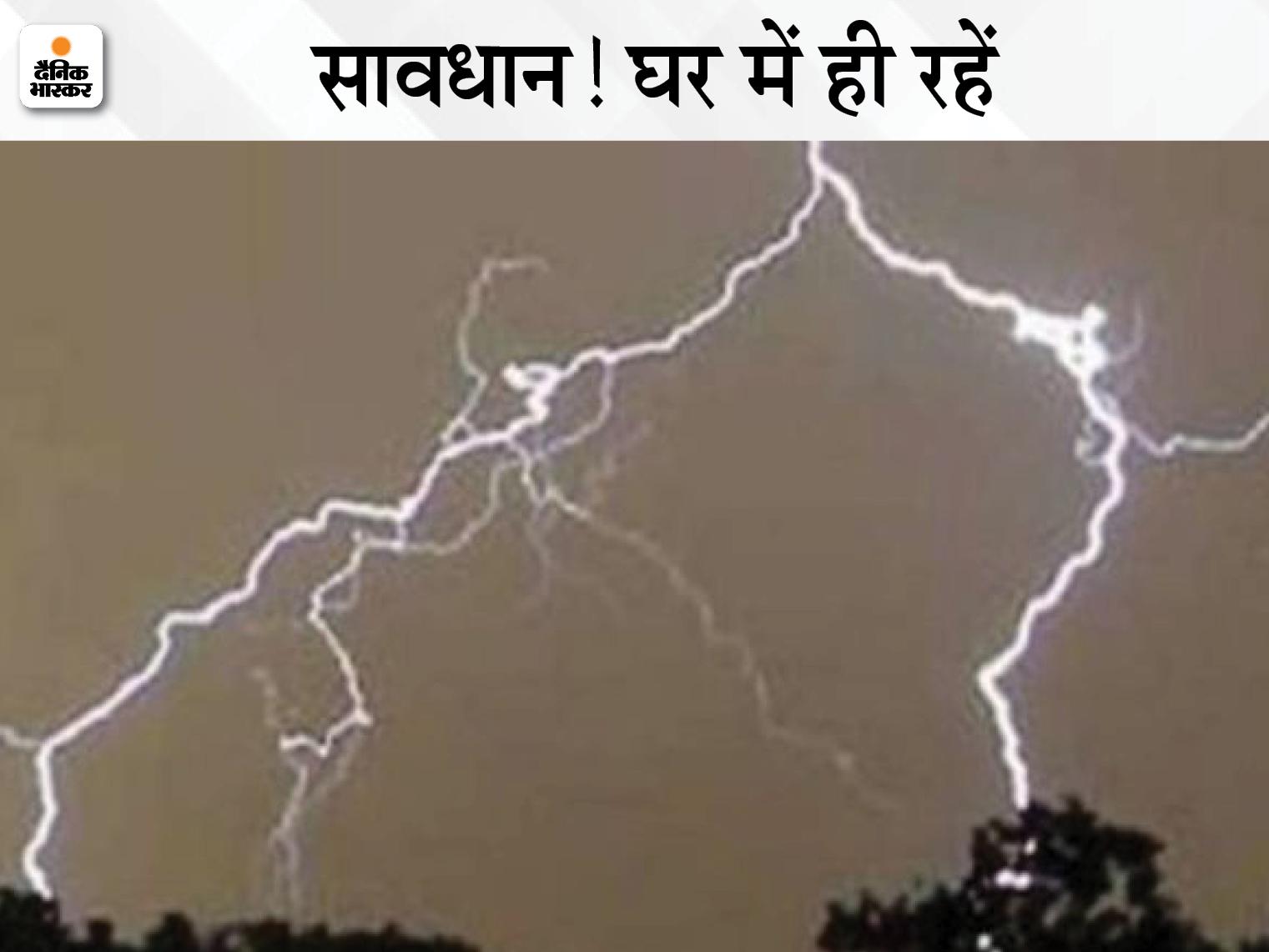 रात 12:30 बजे तक ठनका गिरने की आशंका; खुद सावधान हों और जानने वालों को भी बताएं|बिहार,Bihar - Dainik Bhaskar