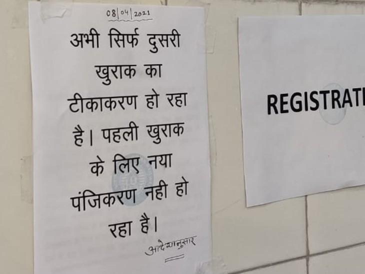 रेलवे सेंट्रल हॉस्पिटल में चिपका पोस्टर।