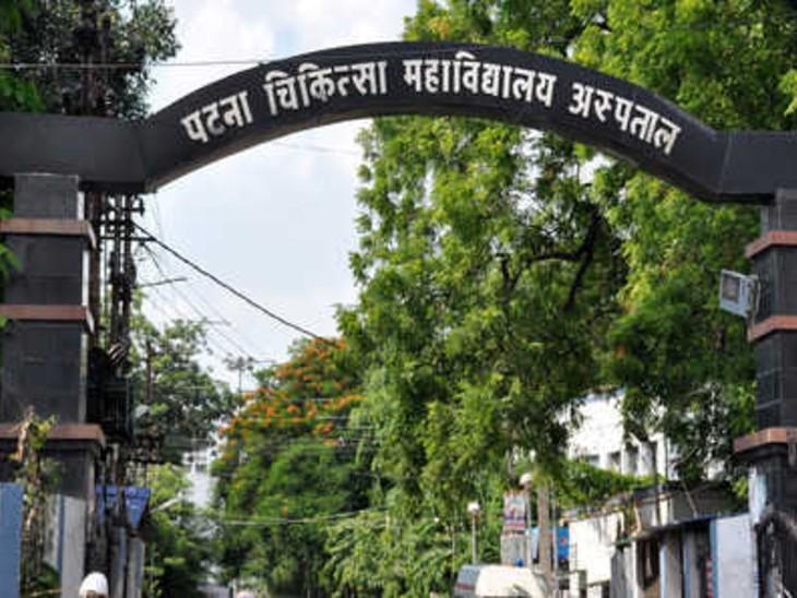 पटना मेडिकल कॉलेज अस्पताल। - Dainik Bhaskar